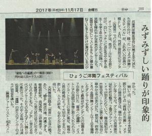 神戸新聞 2017.11.17